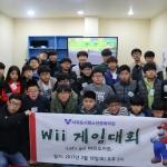 서귀포시청소년문화의집, Wii게임대회 개최