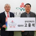 고윤석 광덕전력㈜ 대표, 제주 아너 소사이어티 70호 가입