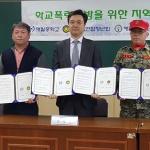 애월중, 학교폭력 예방위해 지역사회단체와 협약