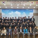 일본 건국중 수학여행단, 자매결연 학교 조천중 방문
