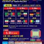 "FIFA U-20 2017 대진표 확정...""세계 강호들 '제주로'"""