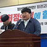 """대선후보 지지선언 청년명단 조작 인정...""""물의 일으켜 죄송"""""""