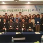 제주-충북 화장품산업 기업지원기관 교류회 개최