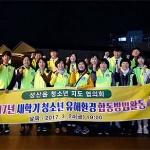 성산읍 청소년지도협의회, 청소년 유해환경 합동방범 활동 전개