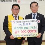 김종빈 적십자 제주시지구협의 회장, 환경정화활동 성금 전달