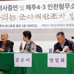 """제주4.3 인천형무소 수용인의 증언, """"이유도 모르고 끌려갔다"""""""