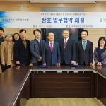제주평생교육진흥원, 제주대학교상무공자학원과 업무협약 체결