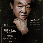 백건우 베토벤 소나타 전곡 연주회 제주서 첫 무대