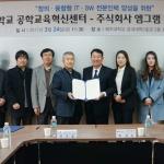 제주대 공학혁신센터-(주)엠그램, 스마트관광 서비스 개발 협약