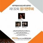 제주교향악단 정기연주회...4.3추모곡 '다랑쉬' 공연