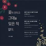 벨롱장 4월 이야기...'세월호가 향하던 제주에서 만나는 4.3'