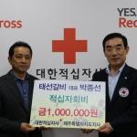 박종선 태선갈비 대표 적십자회비 전달