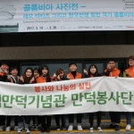 김만덕기념관, 2017 대학생 만덕봉사단 운영