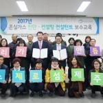 지속가능발전협의회, 2017 온실가스 진단.컨설팅 컨설턴트 교육
