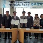 사회적협동조합 제주로, 씨올교육협동조합과 상호협력 협약