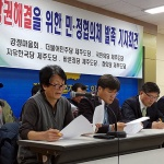 제주 강정마을 구상권 문제해결 '민.정협의체' 출범
