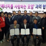 연동, 에너지사랑모임과 복지사각지대 발굴 업무협약