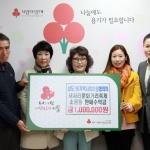 삼도1동지역사회보장협의체, 서사라문화거리축제 소원등 판매수익금 100만원 기탁