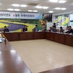 표선면, 4월 정례이장회의 개최