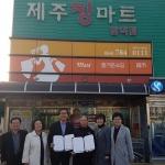 조천읍지역사회보장협의체 제주킹마트함덕점과 복지자원 제공 협약