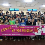 동홍동지역사회보장협의체, 청소년 희망찾기 프로그램 운영