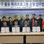 예래동주민자치위원회, 폐가구 활용 특화 프로그램 업무협약