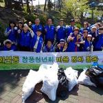 화북동 청풍마을 청년회, 마을사랑 환경정화 전개