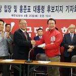 태극기집회 단체, 자유한국당 입당...홍준표 지지 선언