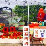 마을협동조합 '모두락(樂)', 신촌리 일대 농식품 직거래장터 개장