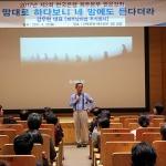 한국은행 제주본부, 강우현 남이섬 대표 초청 한은강좌