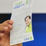 선거공보물과 TV토론회, 군소정당 후보는 '서럽다'