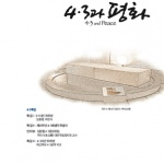제주4.3평화재단 기관지'4.3과 평화' 27호 발행