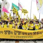 강정해군기지 반대 투쟁 10주년...'구럼비 기억행동' 주간 선포