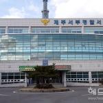 전직 경찰관 사칭해 부동산 경매 투자사기 60대 구속
