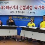 """""""제주해군기지 과정 국가폭력 난무""""...청와대 진상조사 '촉각'"""