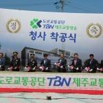 TBN 제주교통방송 아라동 신청사 건립 착공식 개최