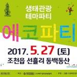 """동백동산 제2회 에코파티...""""생태관광 메카로 초대합니다"""""""