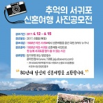 '추억의 서귀포 신혼여행 사진공모전', 온라인 접수신청