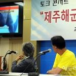 """강정마을회 """"해군의 정당방위 주장, 물리적 위해 자백한 것"""""""