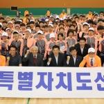 제46회 전국소년체전 제주도선수단 결단식 개최
