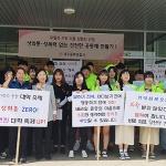 제주대 인권센터, 성희롱ㆍ성폭력 예방 캠페인