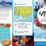 """제17회 보목 자리돔 축제 6월2일 개막...""""맛보러 오세요"""""""