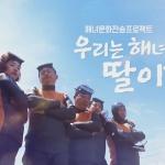 KCTV제주방송, 특별기획 '우리는 해녀의 딸이다' 첫 방송