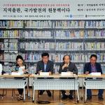 한국 지역출판 토론회...지역 도서전의 의의와 미래는?