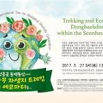 '생물다양성의날' 동백동산 황칠나무 자생지 에코파티 개최
