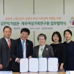 제주여성가족연구원, 김만덕기념관과 업무협약 체결