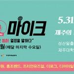 문화가있는날 '청춘마이크 제주' 성산일출봉.제주대 공연