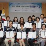 제주청소년진흥센터, 청소년프로그램 보급 협약 체결