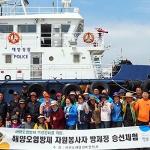 서귀포해경, 해양오염방제 자원봉사자 승선체험 실시