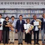 '남강오백리 물길여행', 제1회 지역출판대상 천인독자상 대상